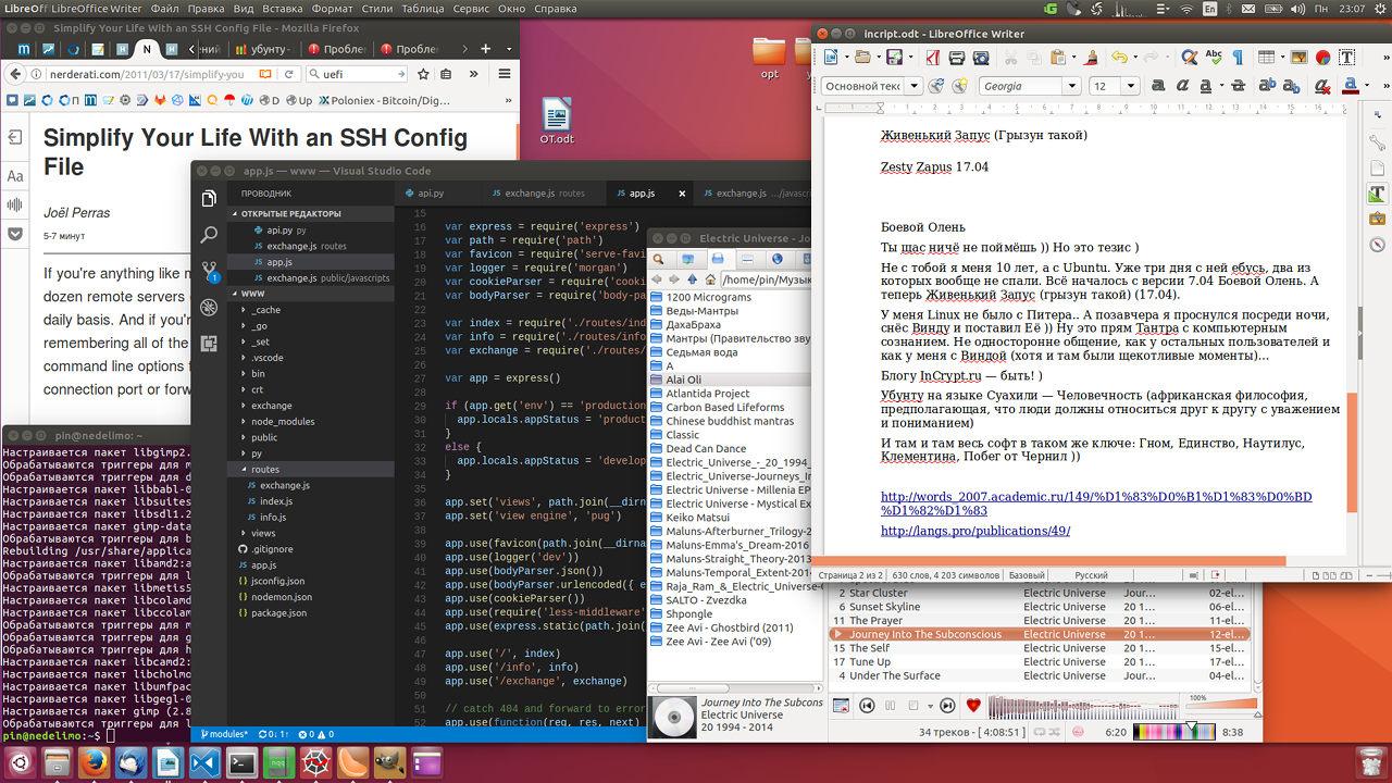 ubuntu zesty zapus 17 04